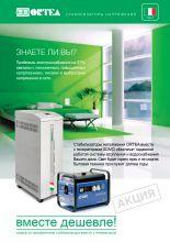 Стабилизаторы напряжения и генераторы SDMO
